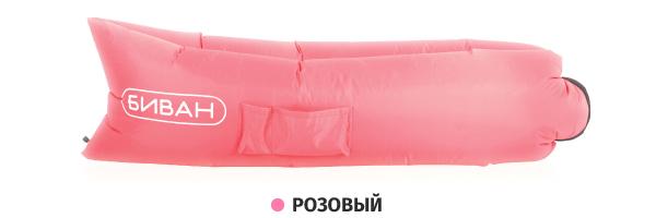Биван розового цвета